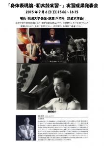 林先生・筑波大学授業ポスター改
